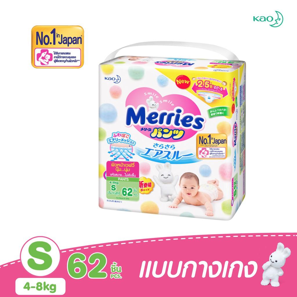 Merries ผ้าอ้อมเด็ก ชนิดกางเกง X 3 แพ็ค Size S - XXL