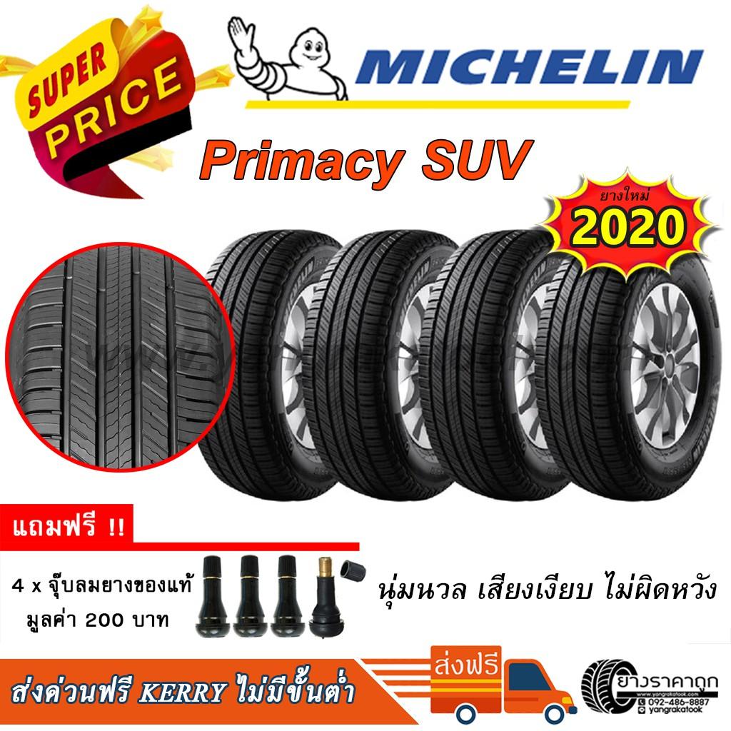 <ส่งฟรี> ยางรถยนต์ Michelin ขอบ18 265/60R18 Primacy SUV 4เส้น ยางใหม่ปี20 ฟรีของแถม มิชลิน นุ่ม เงียบ ไพรมาซี่ เอสยูวี