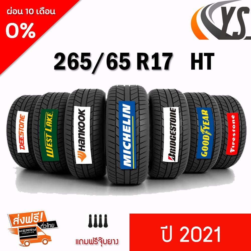 <ส่งฟรี> ยาง 265/65R17 ปี 21 (Suv HT)