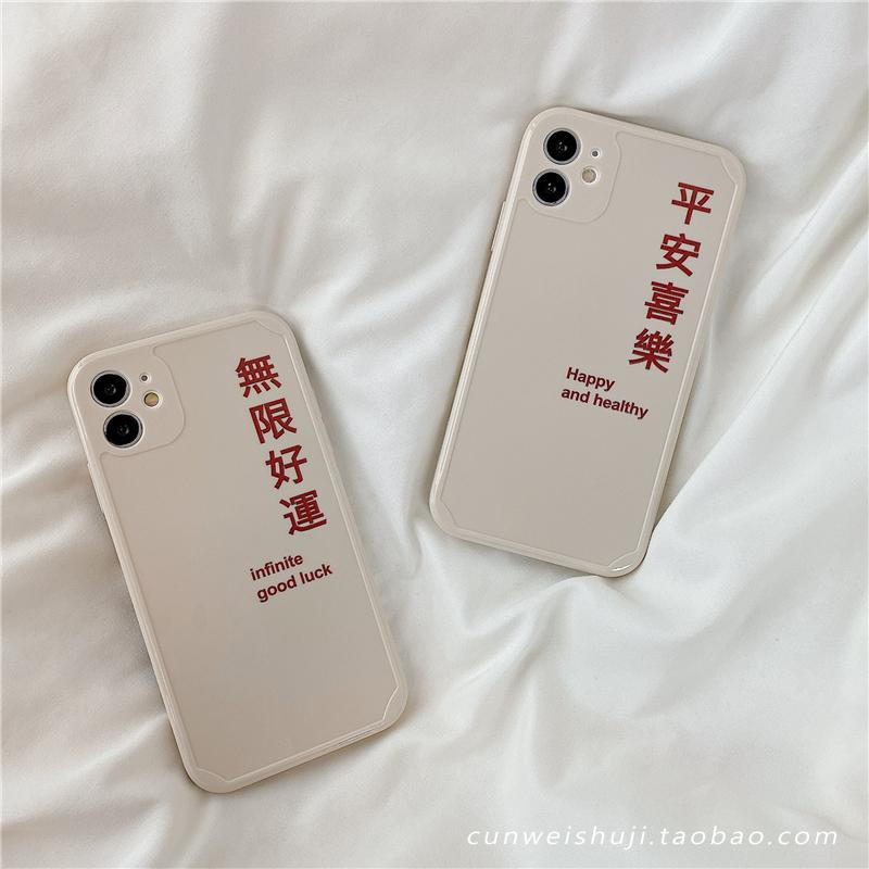 เคสไอโฟน เคสโทรศัพท์ iPhone 7/8 plus Apple x/xr/xs/11 pro maxอักษรจีน