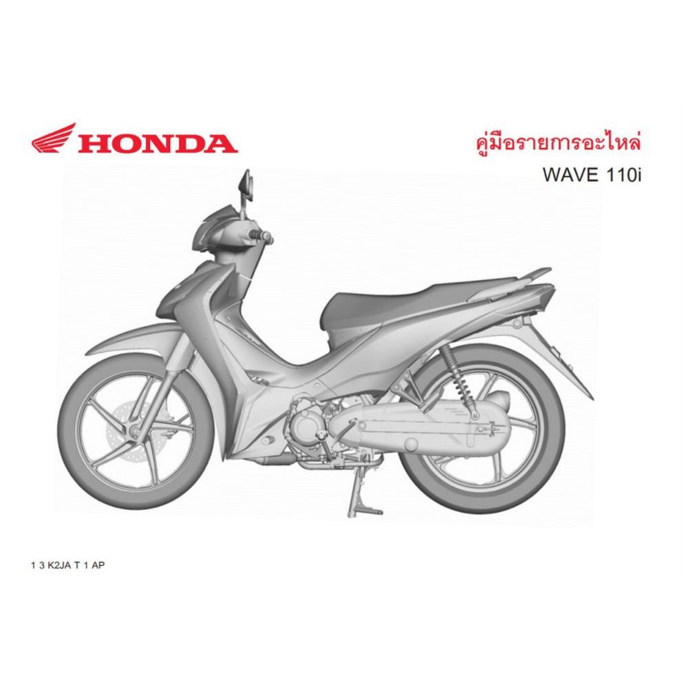 สมุดภาพอะไหล่ Honda Wave110i ( ปี 2021 K2JA )