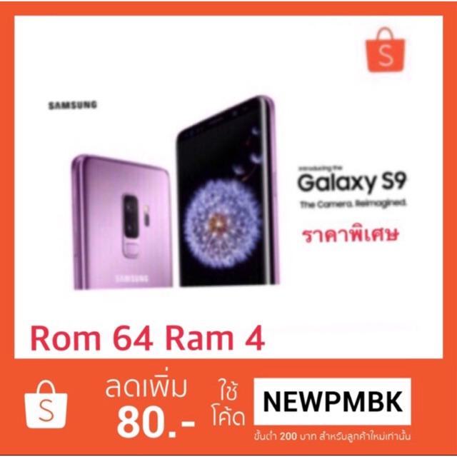 Samsung Galaxy S9 (64 GB) เครื่องใหม่ศูนย์เคลียรสต๊อค(ประกันร้าน 1