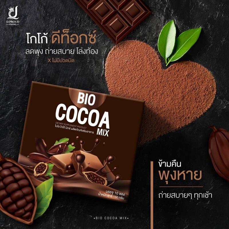 โกโก้ลดน้ำหนัก🍫ไบโอโกโก้มิกซ์ Bio Cocoa Mix ของเเท้ 100%(ซื้อ2กล่องฟรีขวดชง)