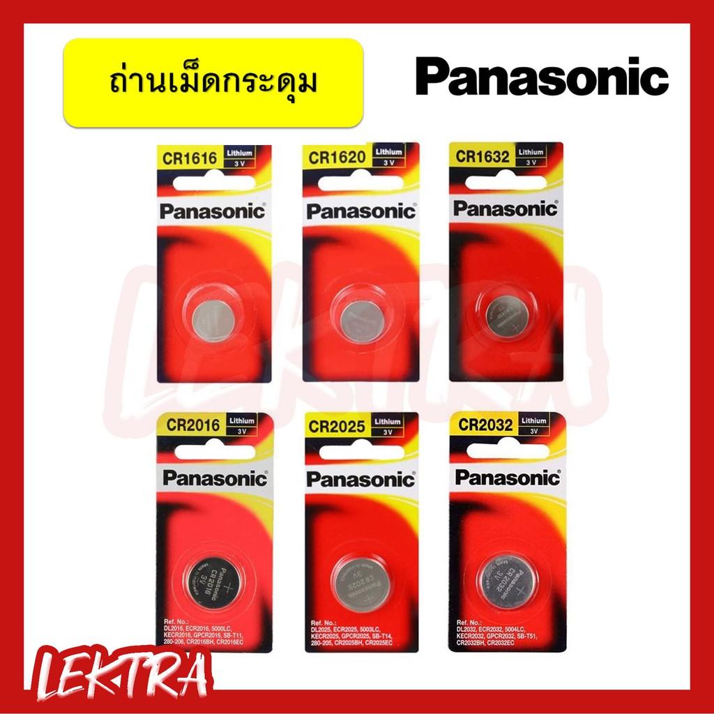 Panasonic ถ่านเม็ดกระดุม พานาโซนิค CR1616 CR1620 CR1632 CR2016 CR2025 CR2032
