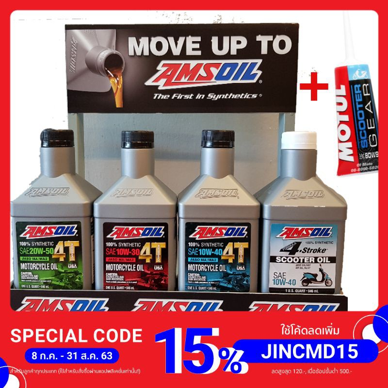 #LOT2020# น้ำมันเครื่อง AMSOIL 10W-30,10W-40,20W-50 4T 100% Synthetic Motorcycle Oil และ AMSOIL 4 STROKE SCOOTER NEW!!!