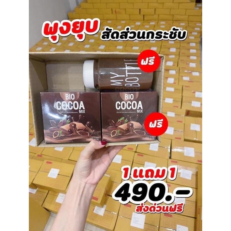 Bio Cocoa ผลิตภัณฑ์อาหารเสริม