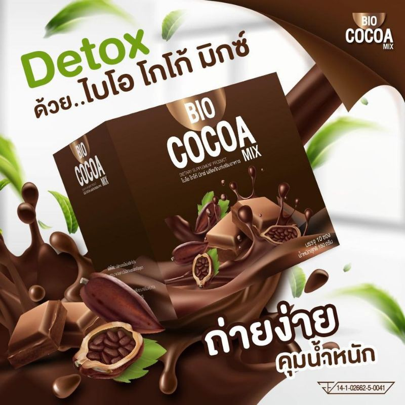 Bio Cocoa Mixตัวช่วยหุ่นสวย 1แถม1