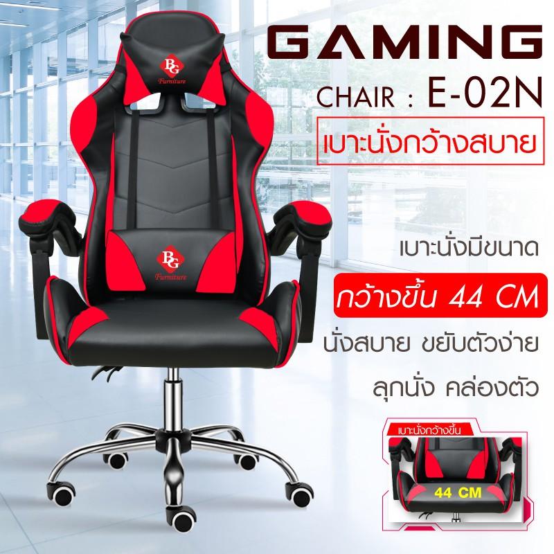 เก้าอี้เล่นเกม เก้าอี้เกมมิ่ง เก้าอี้คอเกม Raching Gaming Chair รุ่น  E-02NEW  LOGO ( Red )