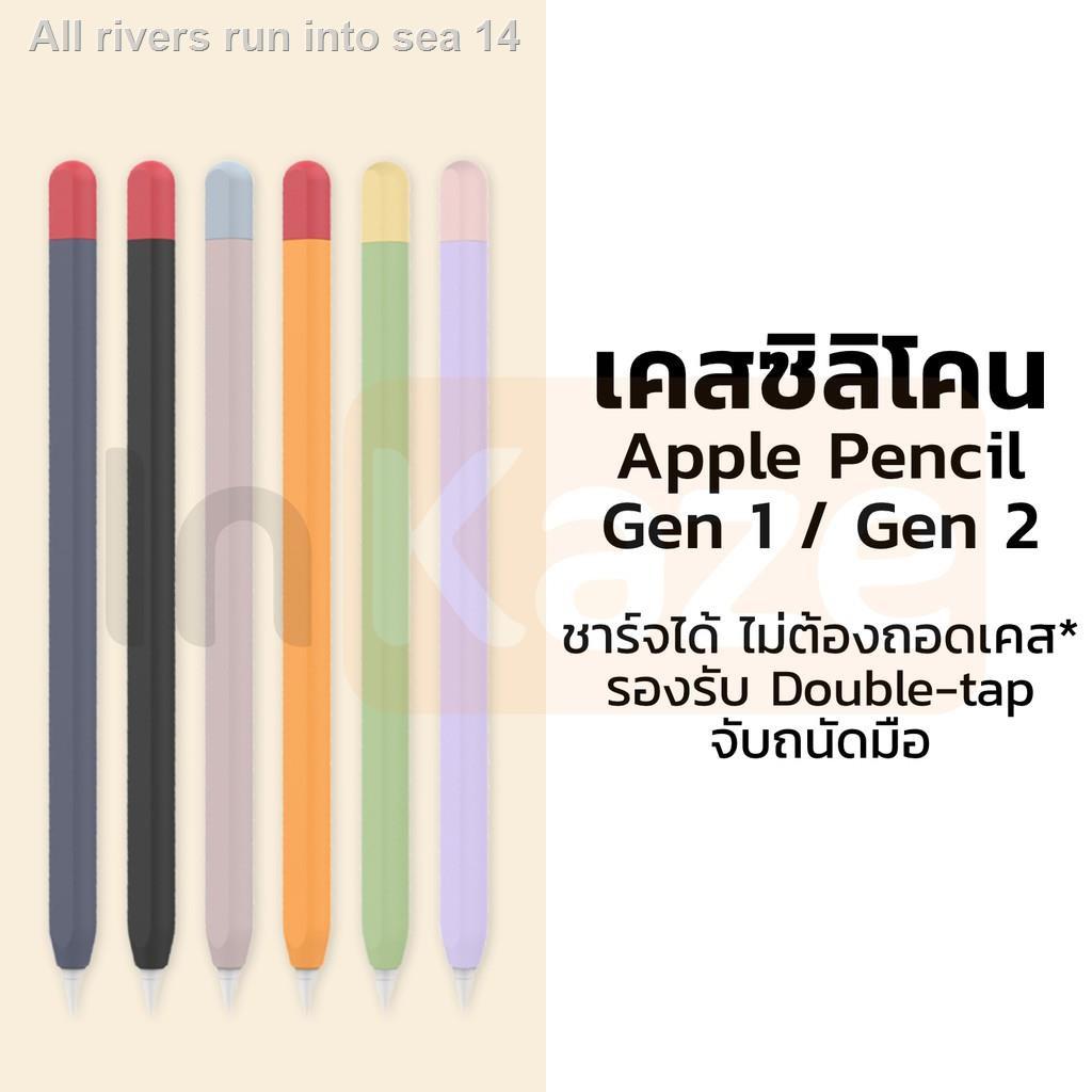❀เคส ซิลิโคน Apple Pencil Gen 1 / Gen 2 เคสปากกา เคสซิลิโคนปากกา ปอกปากกา ป้องกัน Apple Pencil Case