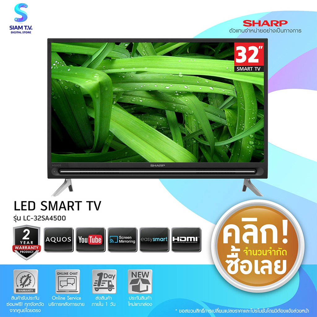 TV  SHARP SMART  TV 32 นิ้ว รุ่น LC-32SA4500
