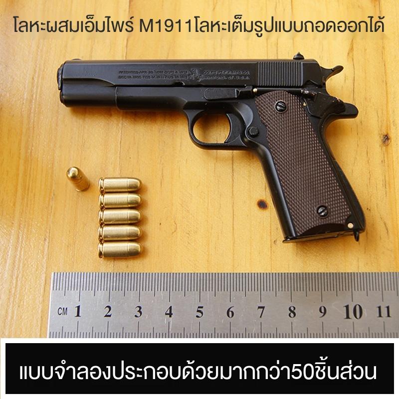 1:2.05โลหะผสมเอ็มไพร์ปืนของเล่นจำลองโลหะ เด็กm1911รุ่นถอดออกได้ประกอบไม่สามารถยิงได้