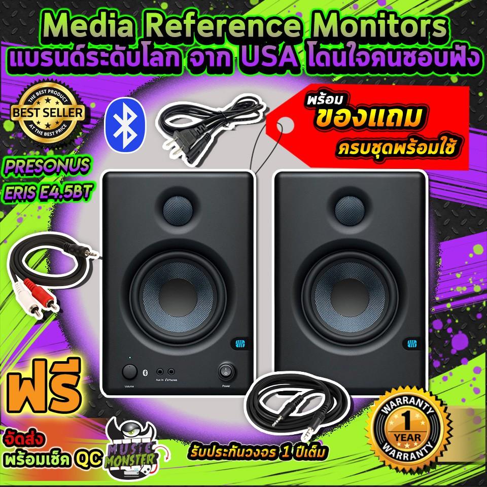 ลำโพงมอนิเตอร์ Presonus Eris E4.5BT Media Reference Monitors แบรนด์ระดับโลก จาก USA โดนใจคนชอบฟัง พร้อมของแถมครบชุด