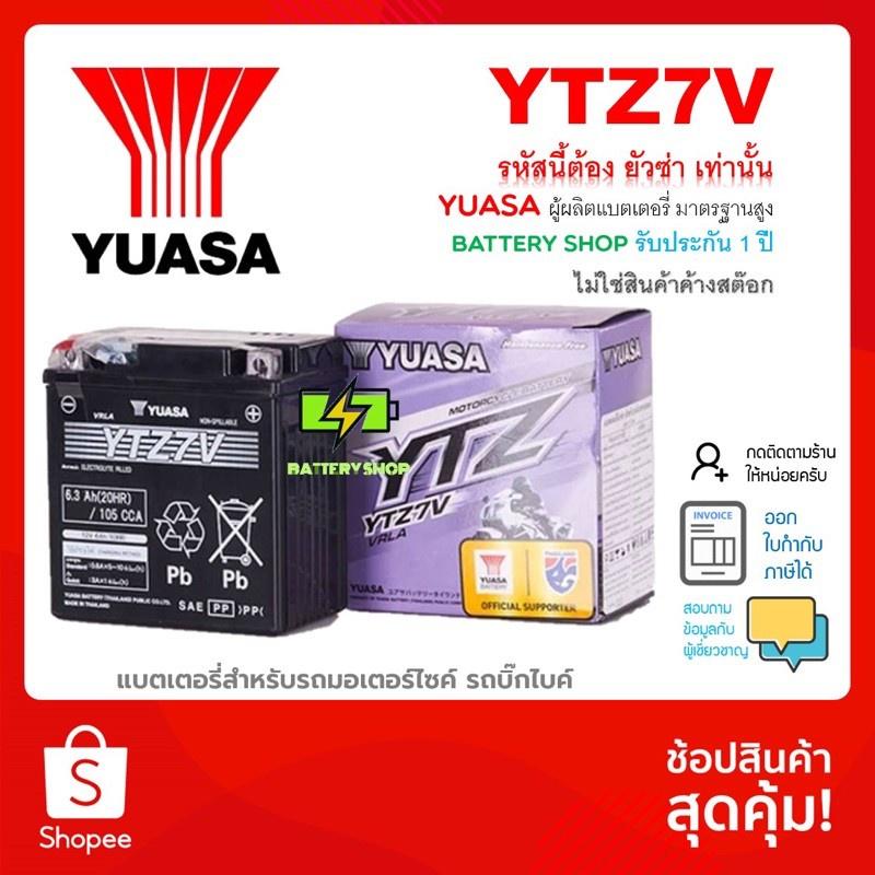 YUASA แบตเตอรี่ BIGBIKE รุ่น YTZ7V สำหรับ Honda CBR300 CBR250 Yamaha R3 AEROX N-MAX LEXI PCX-2018แบตเตอรี่มอเตอร์ไซค์