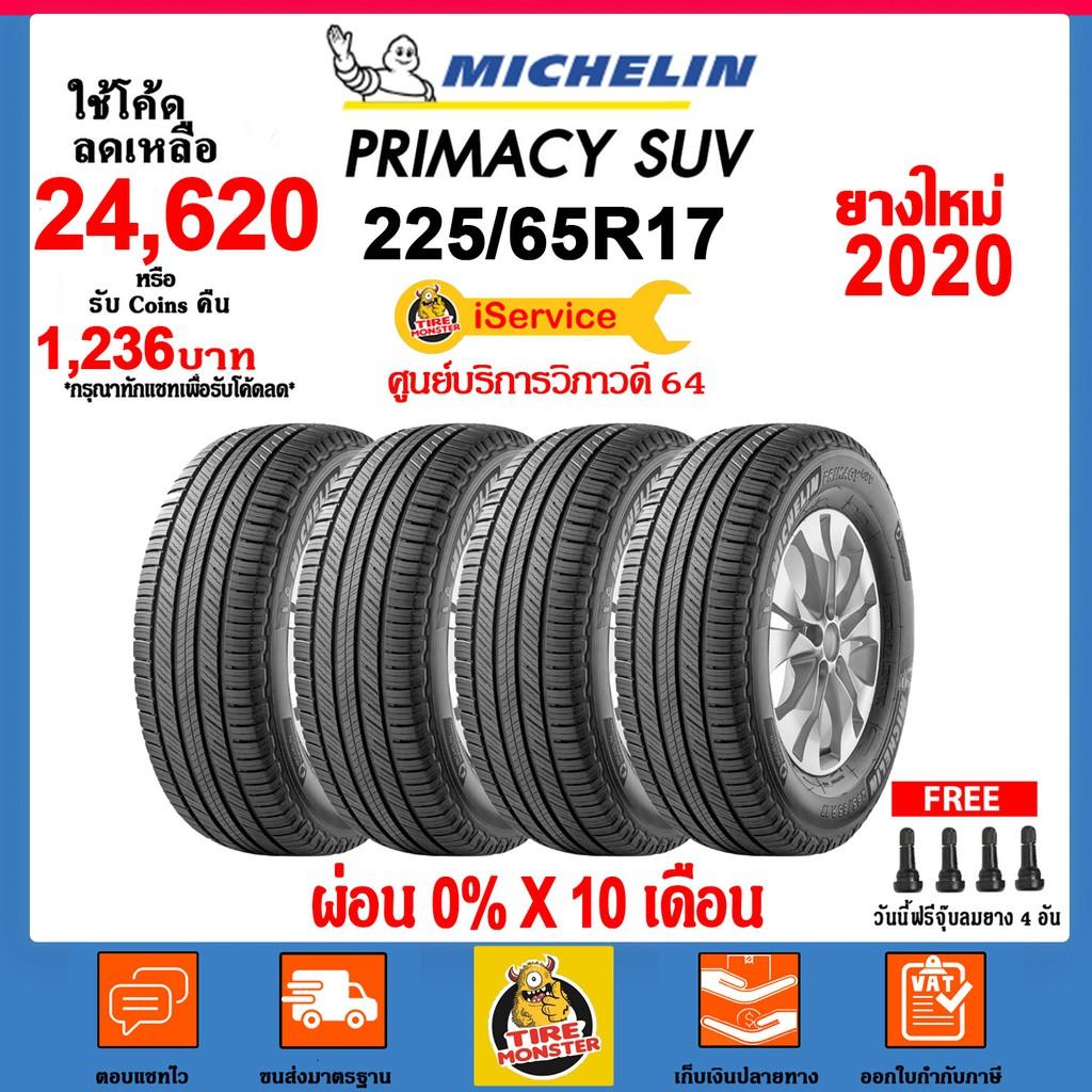 ✅ ผ่อน0% 10 ด.✅ 225/65R17 ยางรถยนต์ MICHELIN มิชลิน Primacy SUV 102H 4 เส้น