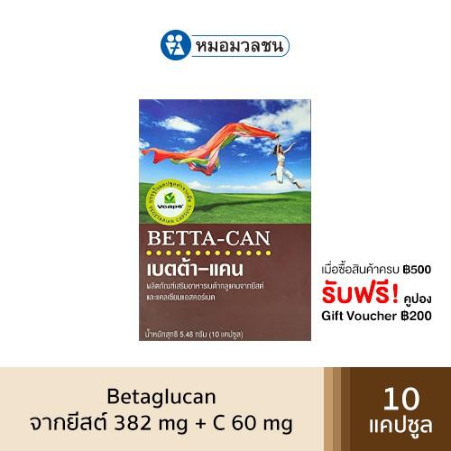 หมอมวลชน เบตต้าแคน (Beta glucan)