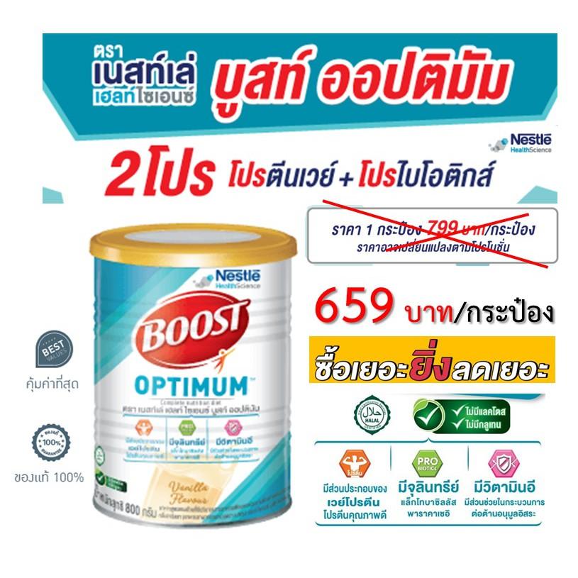โปรพิเศษ!! [อาหารเสริมทางการแพทย์] Nestle Boost Optimum กระป๋อง 800 กรัม บูสท์ อาหารสูตรครบถ้วน ที่มีเวย์โปรตีน