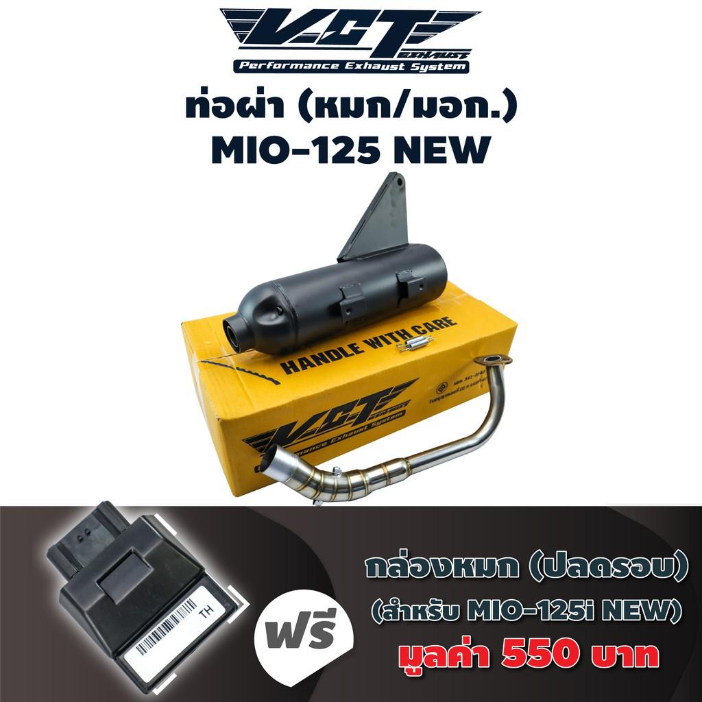 (ชุดสุดคุ้ม) VCT ท่อผ่า (หมก/มอก) MIO-125i NEW (ปลายน๊อต3รู) สีดำ + แถมฟรี กล่องแต่ง MIO-125i NEW [1PN-H591A-02]