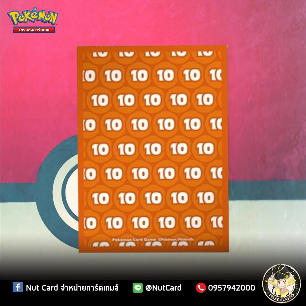 [Sleeve] Pokemon TCG Dam 10