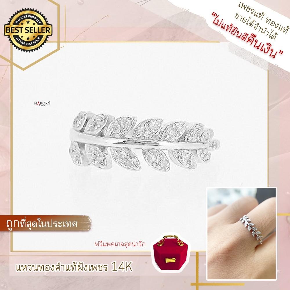 Nakorn Gems แหวนใบมะกอกทองแท้14K หนัก1.27 กรัม ฝังเพชรแท้หนัก4 ตัง ใส่ของปลอมกันอยู่ทำไม..ในเมื่อของแท้ราคาจับต้องได้