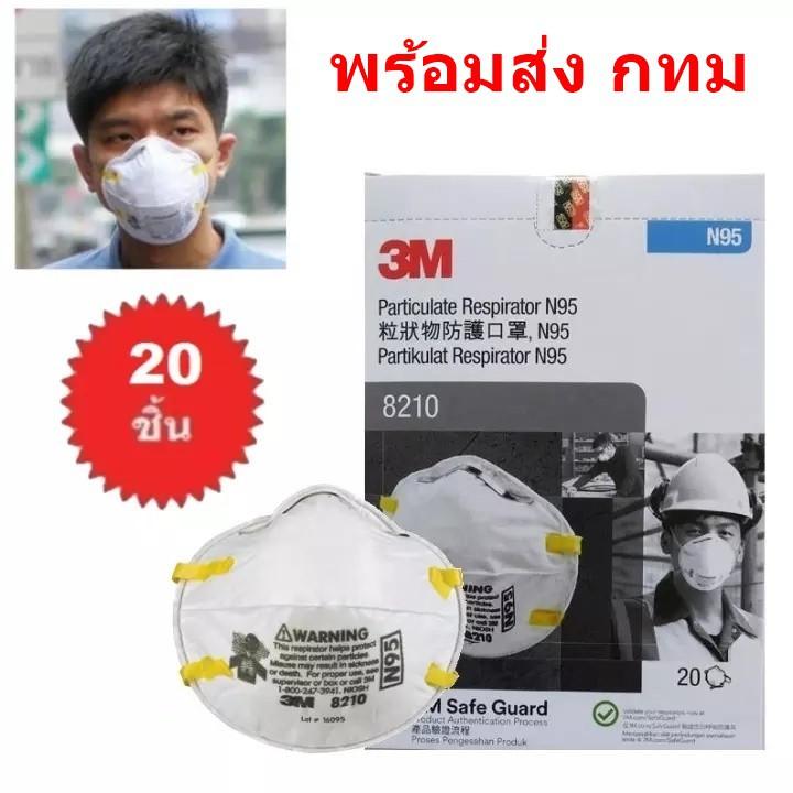 (x20 ชิ้น) 3M 8210 หน้ากากป้องกันฝุ่น ละออง N95, 20 ชิ้น/กล่อง
