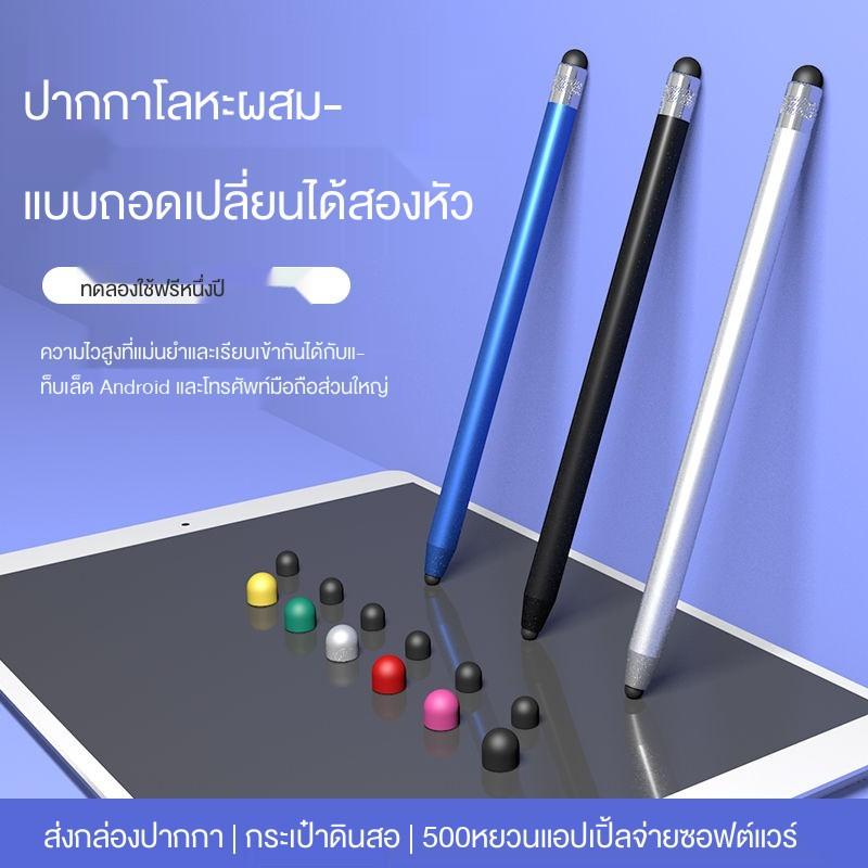 【COD】applepencil applepencil 2 ปากกาทัชสกรีน android สไตลัสa✑สไตลัสโทรศัพท์มือถือแท็บเล็ต iPad ปากกาทัชสกรีนสไตลัสปลา