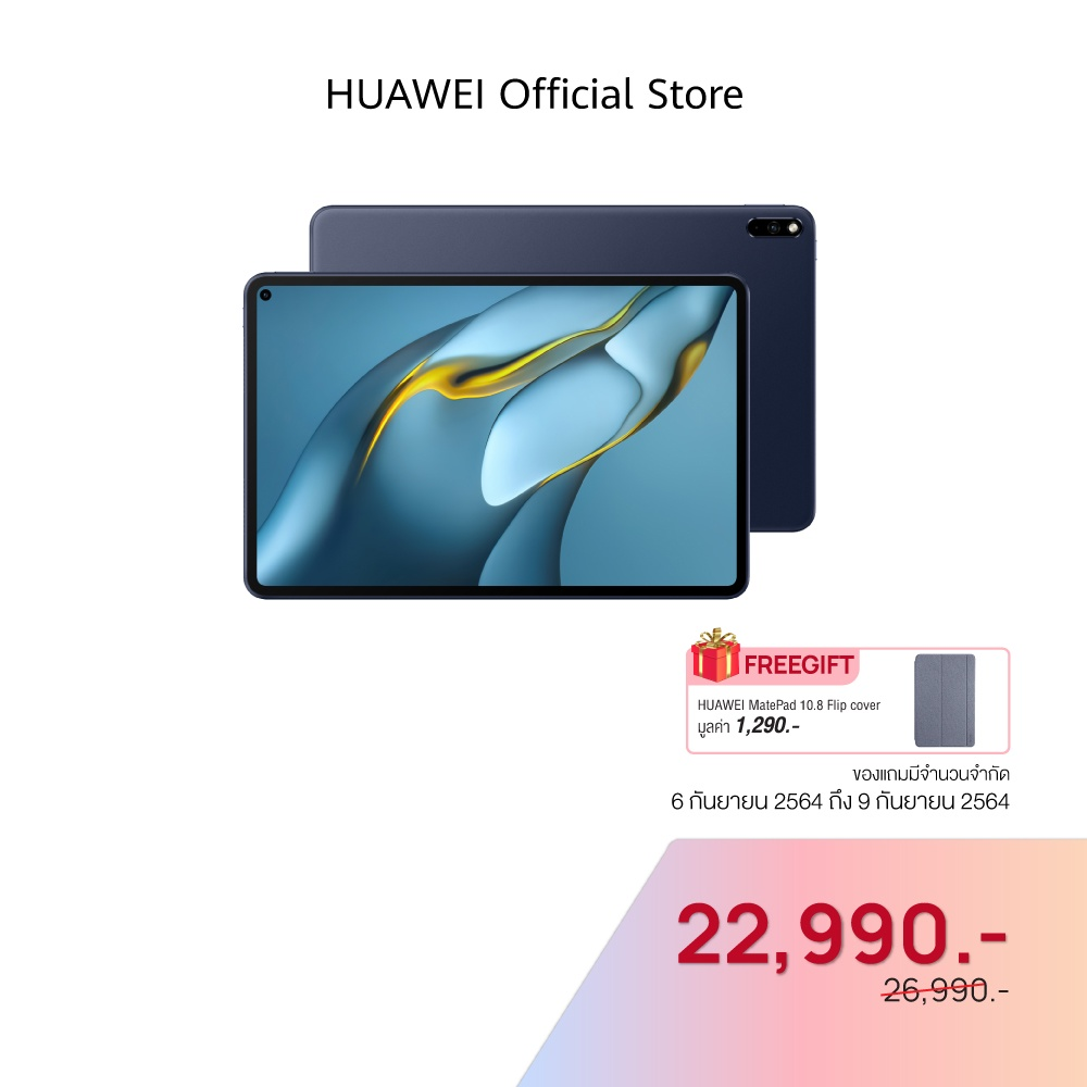 HUAWEI MatePad Pro 10.8 แท็บเล็ต | 10.8-inch FullView Display Wi-Fi 6 Fast Connection HUAWEI SuperCharge