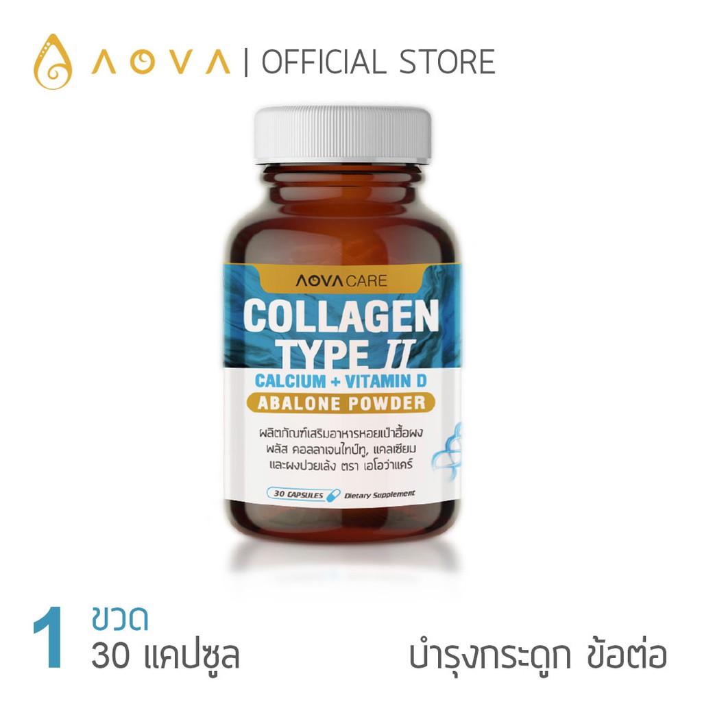 AOVA Care Collagen Type II เอโอว่า แคร์ คอลลาเจน ไทป์ทู 1 ขวด 30 แคปซูล