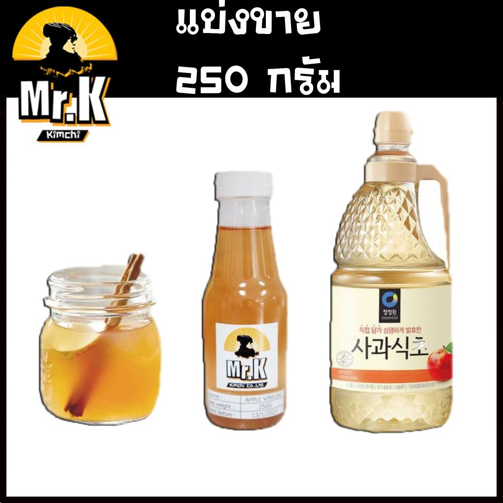 น้ำส้มสายชูหมักจากแอปเปิ้ล แอปเปิ้ลไซเดอร์ Apple Cider Vinegar ตรา ชองจองวอน ขนาด 250 กรัม