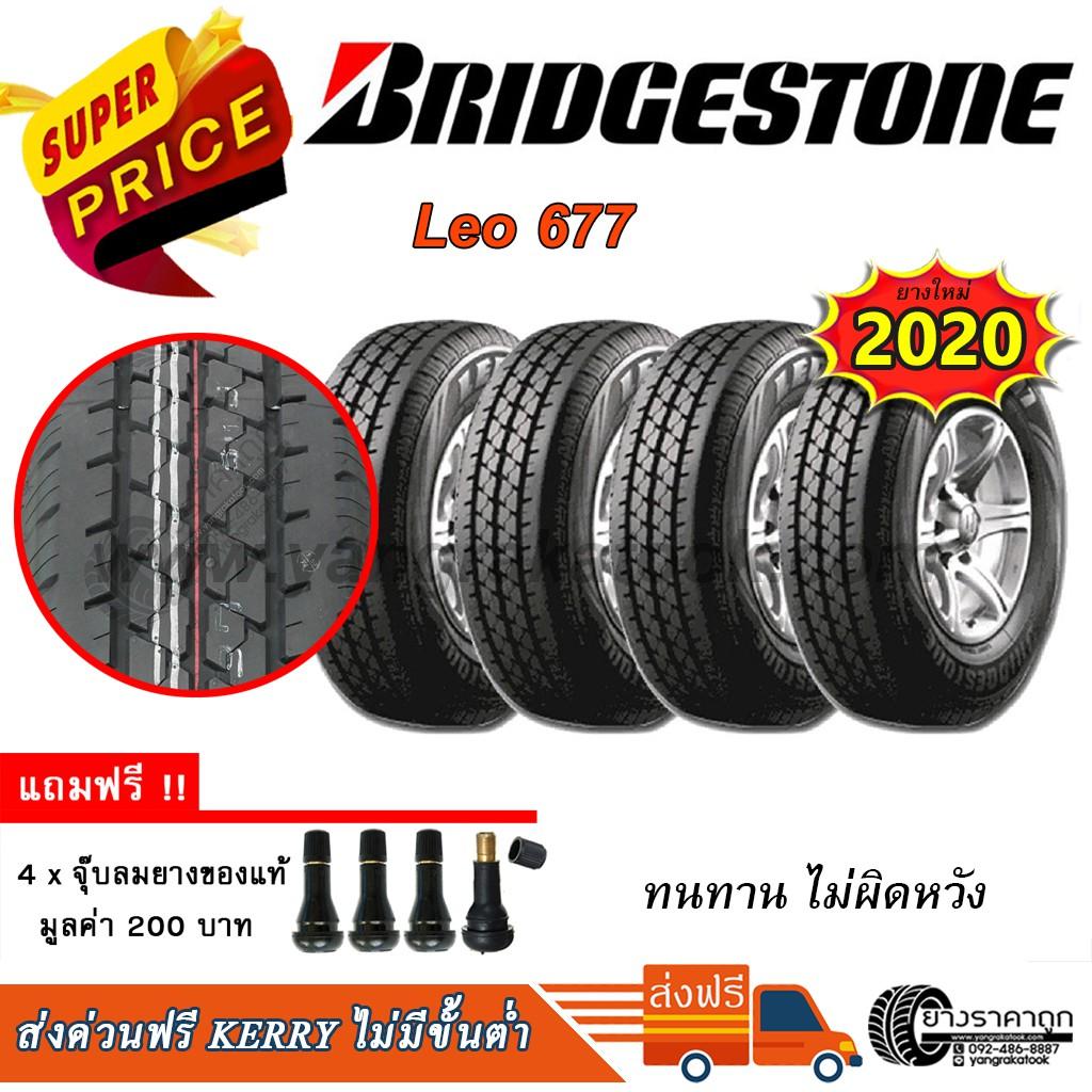 <ส่งฟรี>ยางรถยนต์ BRIDGESTONE ขอบ14 195R14 รุ่น Leo677 (4 เส้น) ยางใหม่ปี 2020 ฟรีจุบลม