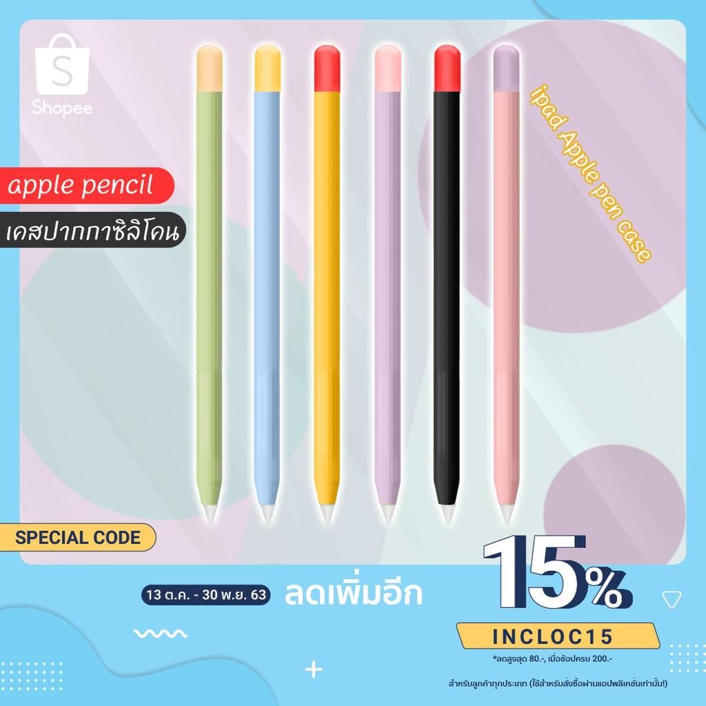 ปลอก Apple Pencil 1&2 Case เคส ปากกา ซิลิโคน ปลอกปากกาซิลิโคน เคสปากกา เคสปากกาซิลิโคน  Apple Pencil silicone sleeve