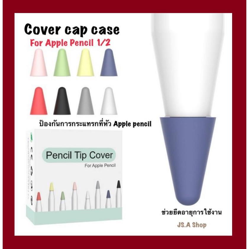 เคสใส/ 🔥พร้อมส่ง/มีของในไทย🔥เคสหัวปากกา Apple pencil 1/2  Apple pencil cover cap case Pencil Tip Cover