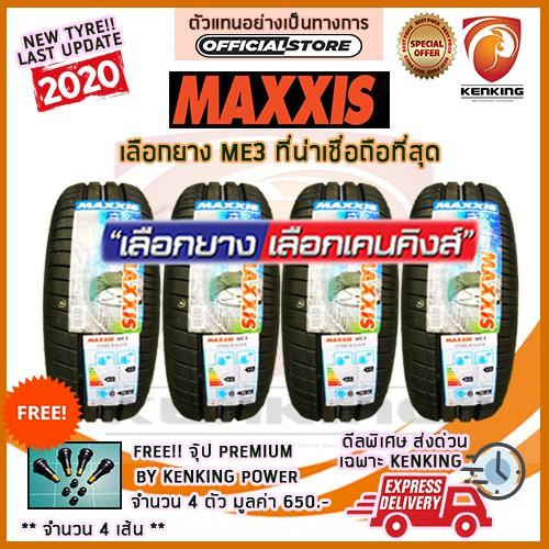 ผ่อน 0% 185/60 R15 Maxxis รุ่น ME3 ยางใหม่ปี 2020 (4 เส้น) ยางรถยนต์ขอบ15 Free!! จุ๊ป Kenking Power 650฿