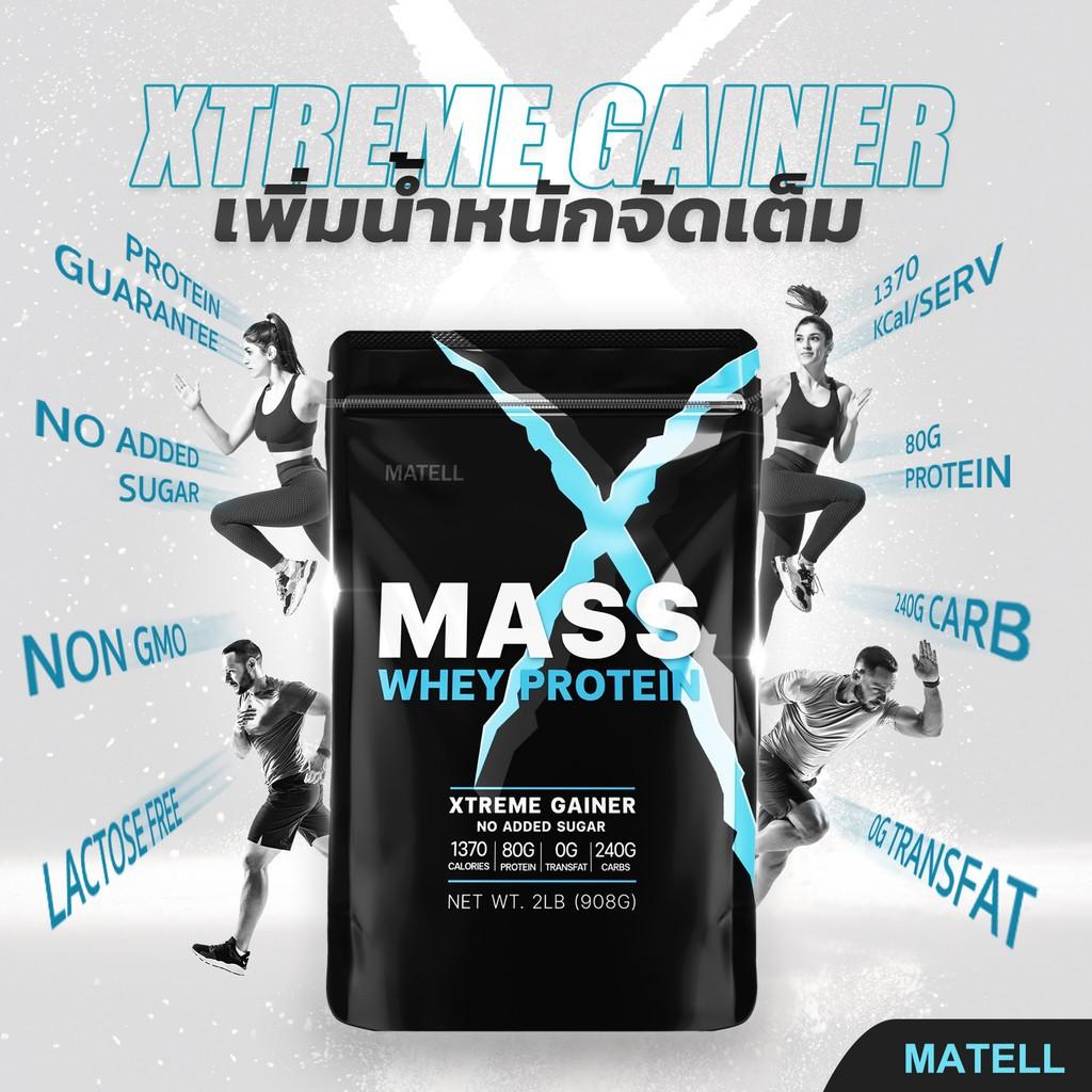 ┇☊MATELL Mass Whey Protein Gainer 2 lb แมส เวย์ โปรตีน  2 ปอนด์ หรือ 908กรัม (Non Soyซอย) เพิ่มน้ำหนัก + เพิ่มกล้ามเนื้อ