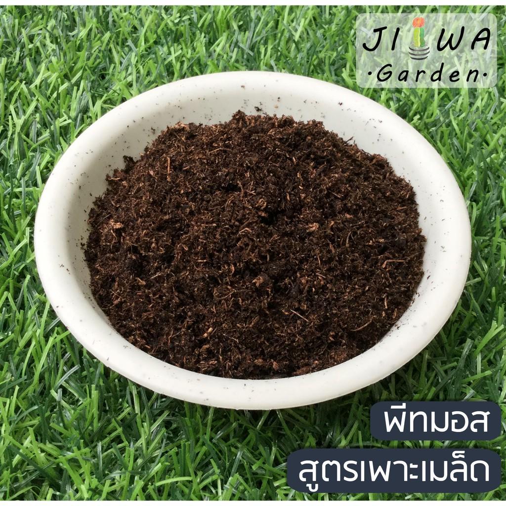 (J033) พีทมอส 1 ลิตร สูตรเพาะเมล็ด Peat moss Van Egmond สำหรับผสมดินปลูก วัสดุปลูก แคคตัส ไม้อวบน้ำ ผักสลัด