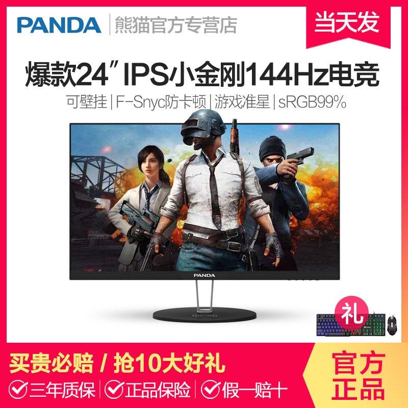 PANDA/แพนด้า24นิ้วความละเอียดสูงIPSเพชรขนาดเล็ก144HzเกมE-Sportsไก่กินจอคอมพิวเตอร์LCD