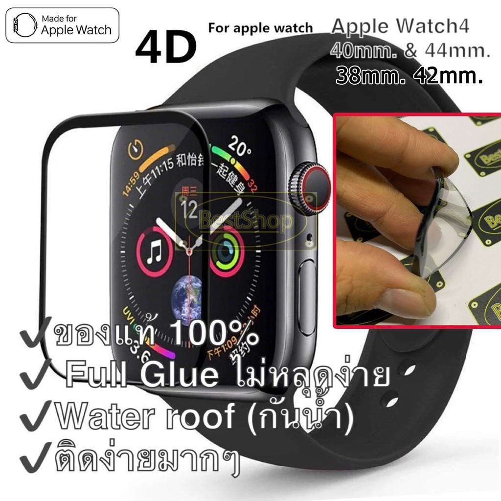 รุ่นใหม่ ของแท้💯% ฟิล์มกันรอย⌚️ ฟิลม์ Film Apple Watch 4 3 2 1 เต็มจอ (Soft Flexible screen protector Film Apple W