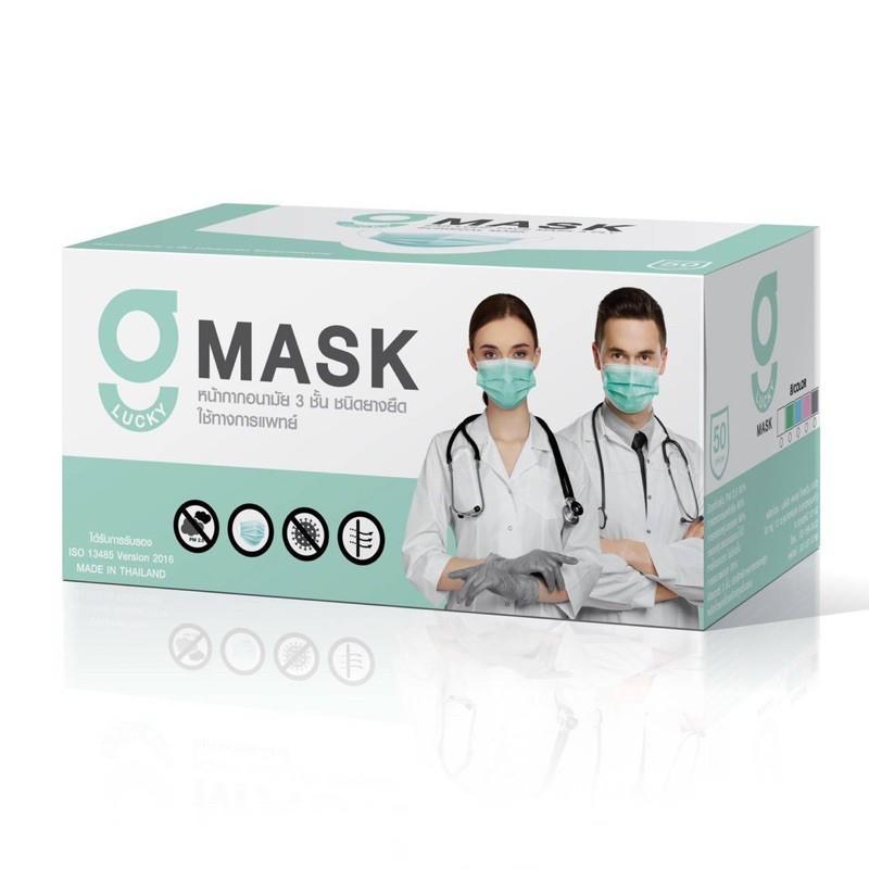 หน้ากากอนามัย 3 ชั้น ชนิดยางยืด ใช้ทางการแพทย์ แมสปิดจมูก สีเขียว G lucky MASK