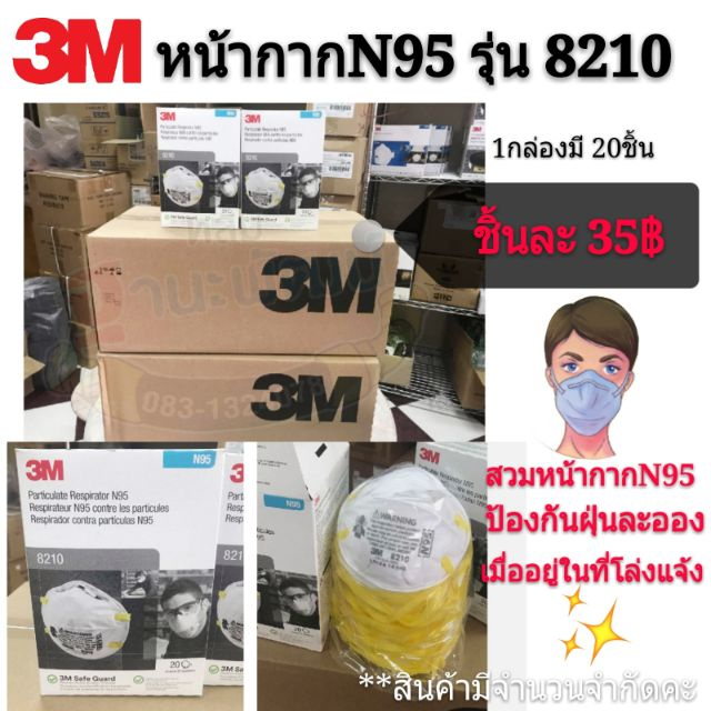 ✴☢【Really stock】 หน้ากาก3M #หน้ากากN95 รุ่น8210 ราคาชิ้นละ35฿