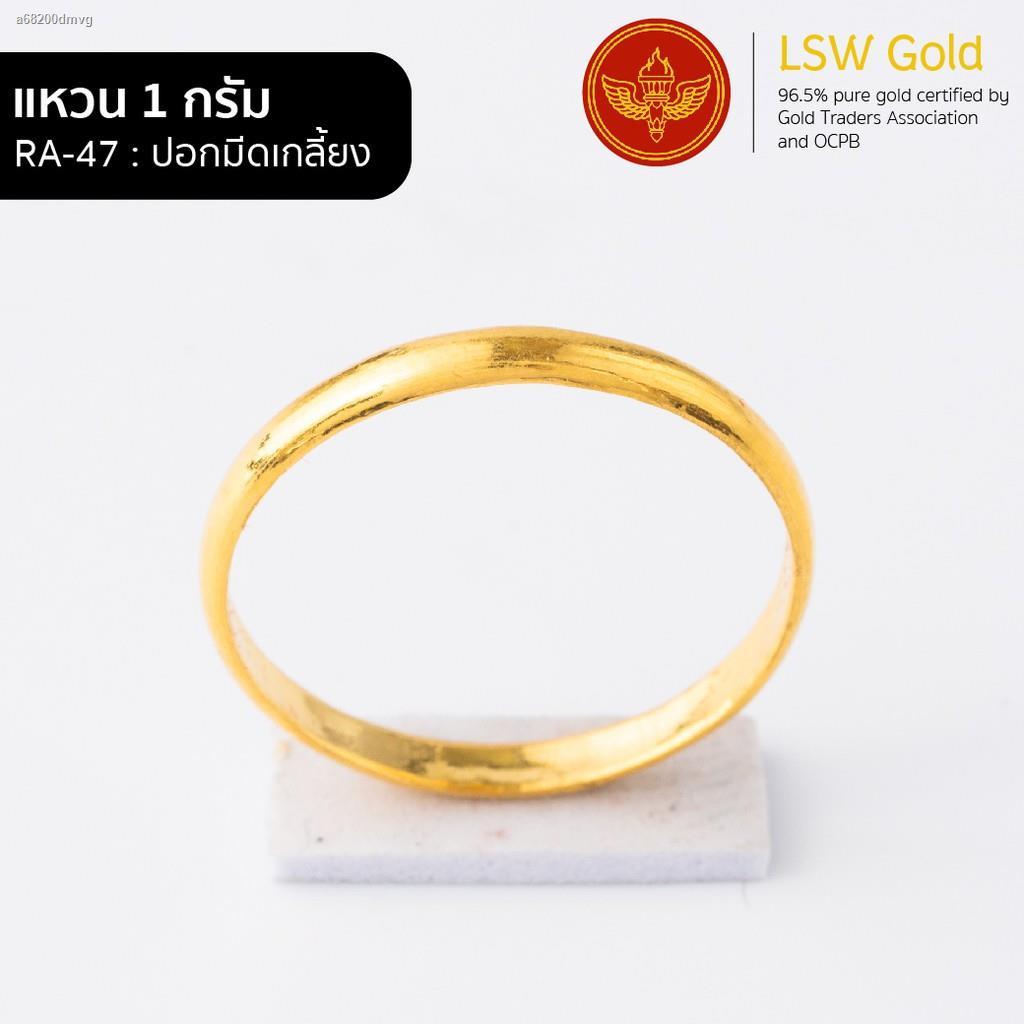 ♠✸[ทองคำแท้] LSW แหวนทองคำแท้ 1 กรัม ราคาพิเศษ (FLASH SALE 2)
