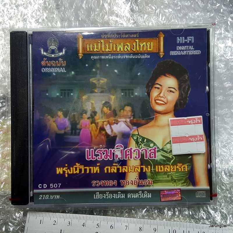 CD แม่ไม้เพลงไทย แรมพิศวาส รวงทอง ทองลั่นธม