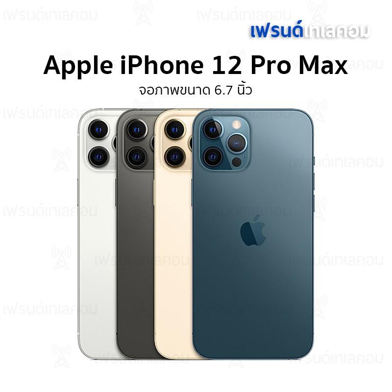 Apple iPhone 12 Pro Max เครื่องใหม่มือ 1 ไม่แกะซีล รับประกันศูนย์ไทยเต็ม 1 ปี