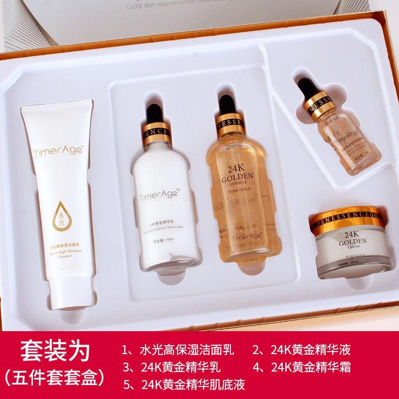 ♚☢✶[ของแท้อย่างเป็นทางการ] 24k gold original skin care product set moisturizing milk whitening anti-wrinkle cosmetics f