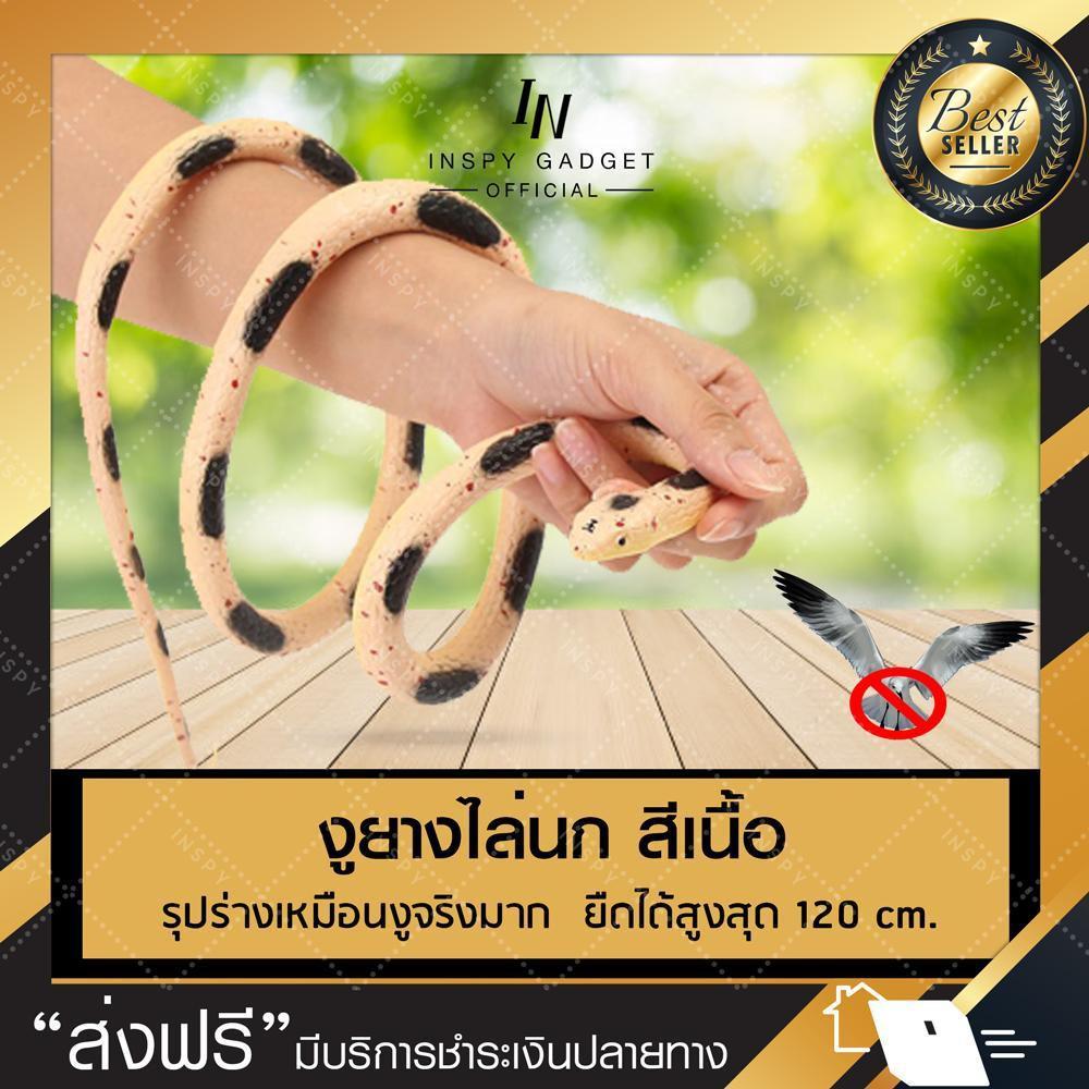 งูยางใช้ไล่นก สีขาว ยาง PU ยีดได้ 120 ซม เครื่องไล่นก ไล่นกพิราบ งูปลอม งูปลอมไล่นก งูของเล่น