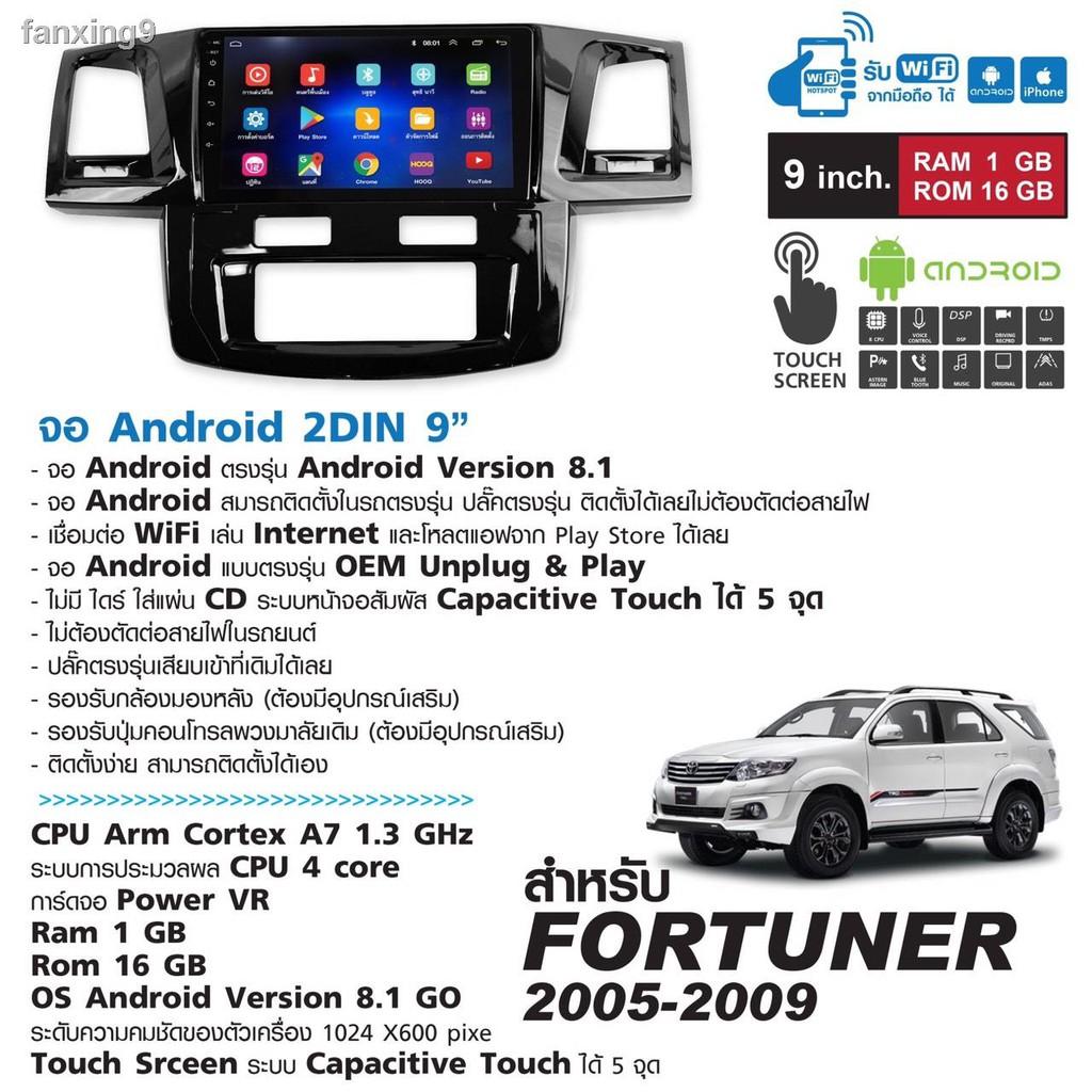 เตรียมส่งของ!☬วิทยุรถยนต์ 2 Din ระบบ Android 8.1 ใหม่ล่าสุด (เล่นแผ่นไม่ได้) 9  มาพร้อมหน้ากากตรงรุ่น Toyota Fortuner 2