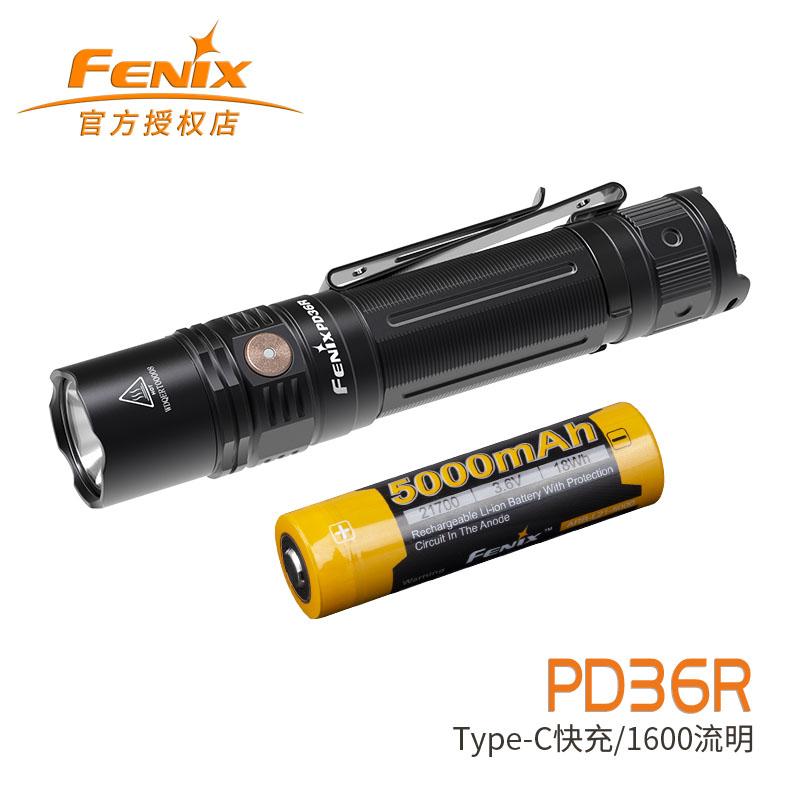 Βみไฟฉายกลางแจ้งไฟฉายตกปลาไฟฉายตั้งแคมป์Fenix Fenix pd36r ไฟฉายสว่างกันน้ำสว่าง Type-C USB ชาร์จ21700แบตเตอรี่