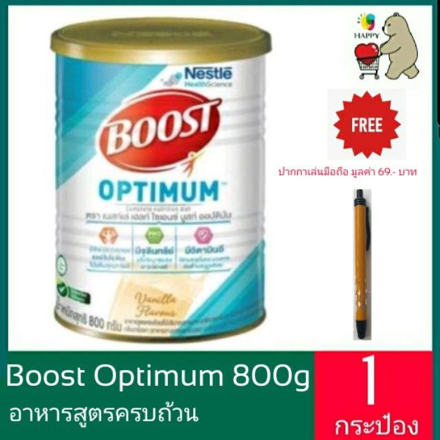 BOOST Optimum หรือ Nutren Optimum โฉมใหม่ 800 กรัม สำหรับผู้สูงอายุ (บู๊ท ออฟติมั่ม)