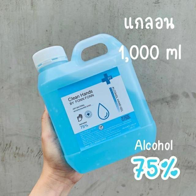 เจลล้างมือแอลกฮอล พร้อมส่ง❗ขนาด 1000 ml.