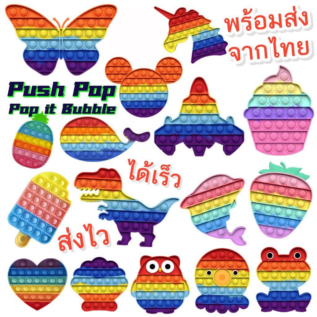 ☂✨พร้อมส่ง✨ส่งจากกรุงเทพpop itของแท้สีรุ้ง ไอติมพาสเทล ไดโนเสา Pop it Push Pop Bubble Toys ของเล่นปุ่มกด บับเบิ้ล คลายเค