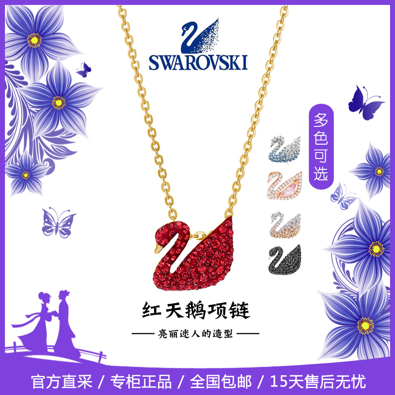 Swarovski/สวารอฟสกี้สร้อยคอไล่ระดับสีแดงหงส์กุหลาบสีขาวคริสตัลส่งของขวัญแฟนคนรัก