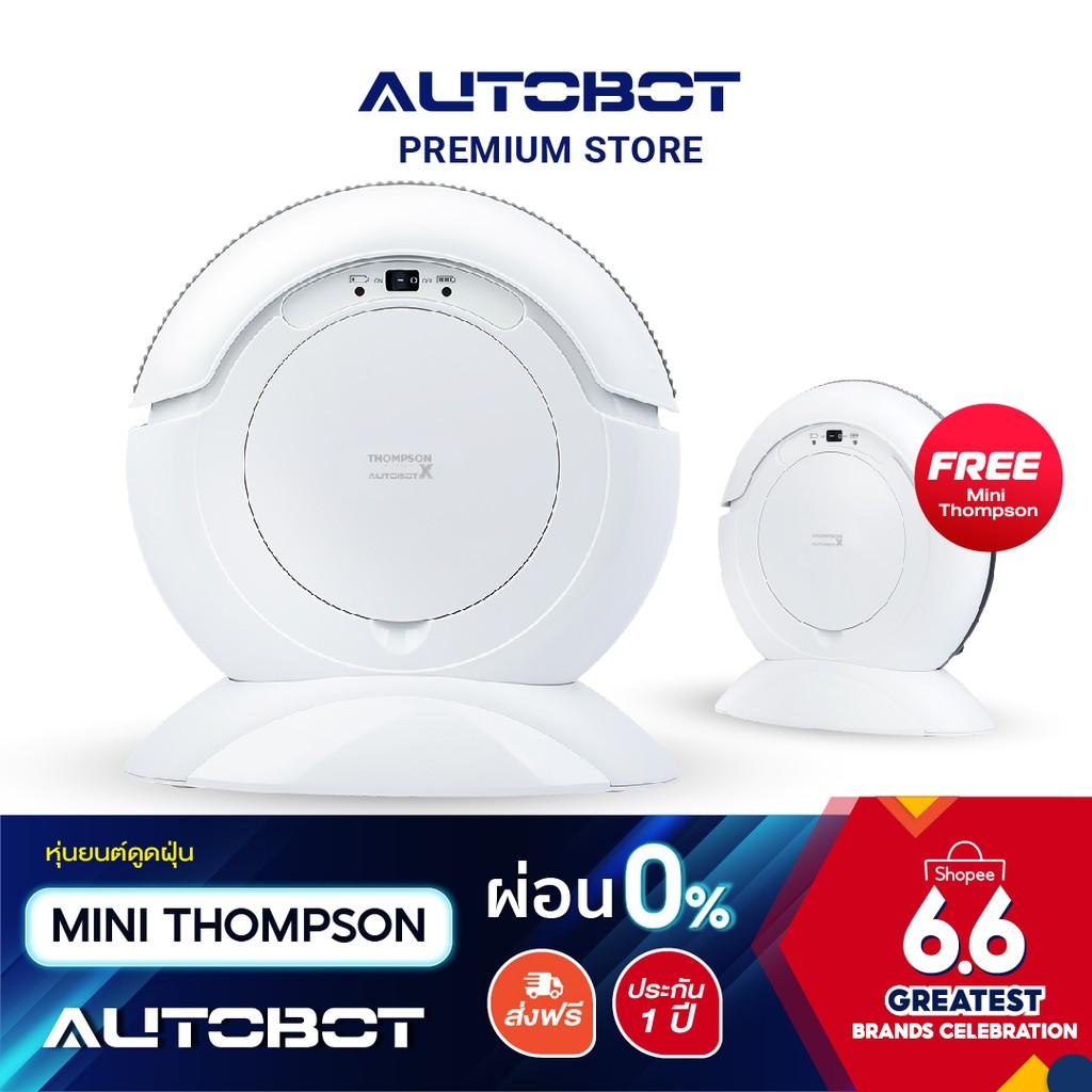 AUTOBOT หุ่นยนต์ดูดฝุ่น ถูพื้น อัตโนมัติ รับประกัน 1 ปี รุ่น Thompson Mini ซื้อ 1 แถมฟรี Thompson Mini